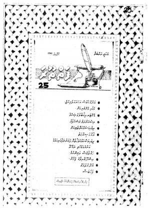 އެޕްރީލް 1981