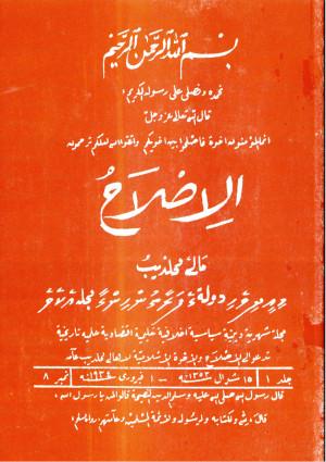 އަދަދު 8 1933