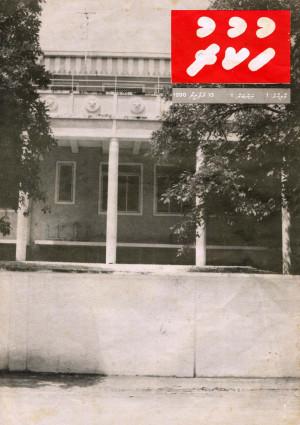 އެޕްރީލް 1990