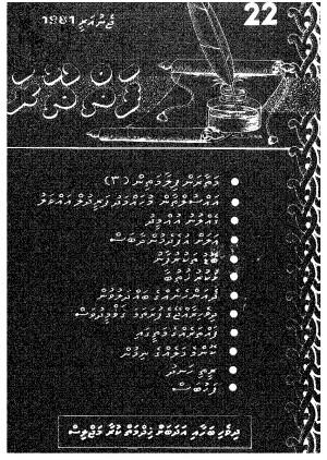 ޖެނުއަރީ 1981