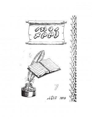 އޮކްޓޯބަރ 1979