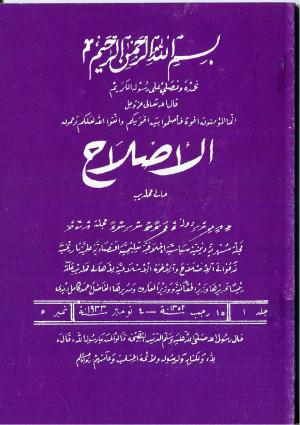 އަދަދު 5 1933