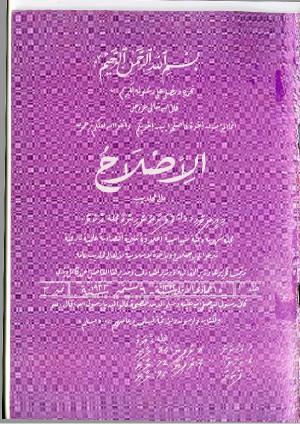 އަދަދު 3 1933