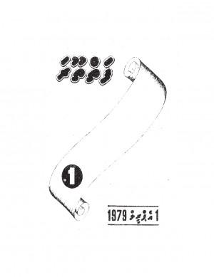 އެޕްރީލް 1979