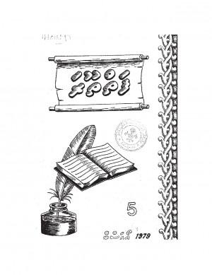 އޯގަސްޓް 1979