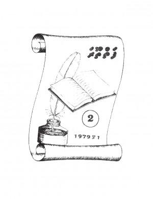 މޭ 1979