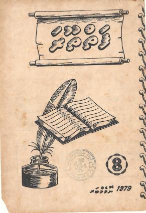 ނޮވެމްބަރ 1979
