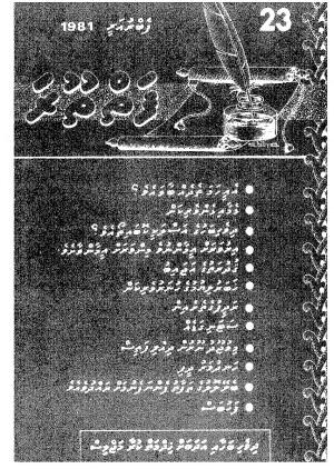 ފެބްރުަރީ 1981