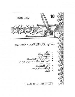 ޖެނުއަރީ 1980